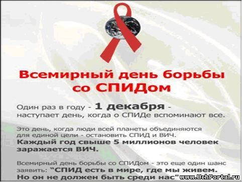 Присоединяюсь объединит в этом году мероприятия, приуроченные к 1 декабря - всеми301рному дню борьбы301 со