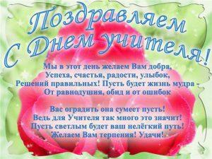 s_dnem_uchitelja_pozdravljau_vas
